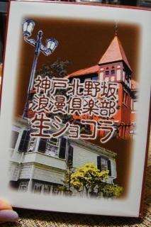 神戸北野坂浪漫倶楽部 生ショコラ