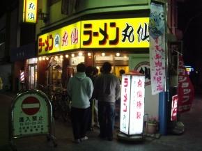 ラーメン丸仙  〒211-0063 神奈川県川崎市中原区小杉町3-66  昔ながらのあっさりした関東風ラーメンにこだわる店。アルカリイオン水を使うスープは、豚ガラ、鶏ガラをベースに海産物や野菜など10種以上をブレンドして弱火でじっくり煮込み、隠し味にフルーツを加える。シンプルさが人気の「支那そば」は細めのストレート麺で、自慢のスープによく絡む。やや太めの麺を使う「ねぎみそラーメン」には、たっぷりのネギと細かく刻んだチャーシューが入る。丼を温めておいてくれるなど、さりげない心使いもうれしい。