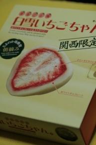 白雪いちごちゃん。 by多口製菓