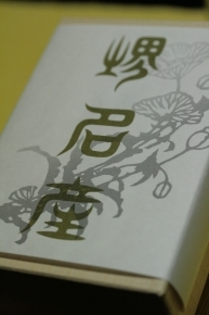 境名産 けし餅 by 小島屋