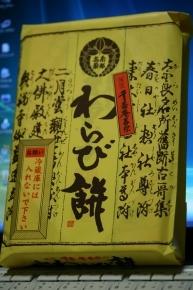 千壽庵吉宗のわらび餅
