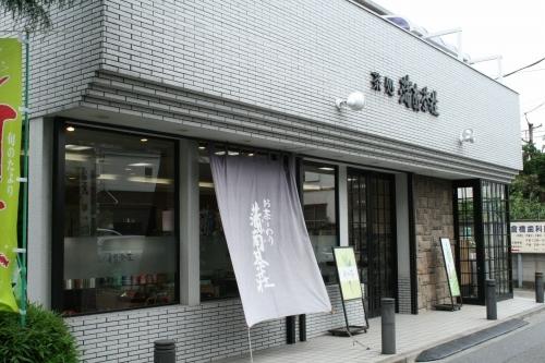 茶処 蒲南茶荘