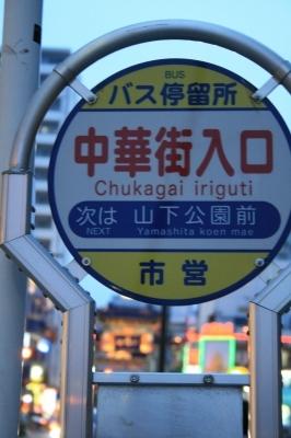 バス停留所の先は中華街の門