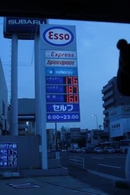 レギュラーの176円!!( ; ロ)゚ ゚