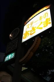 ステーキのあさくま・鶴見店