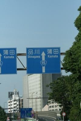 R15 蒲田へ向かう