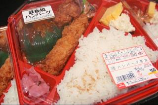 ハンバーク弁当 550円也~
