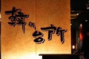 韓の台所 (はんのだいどころ)
